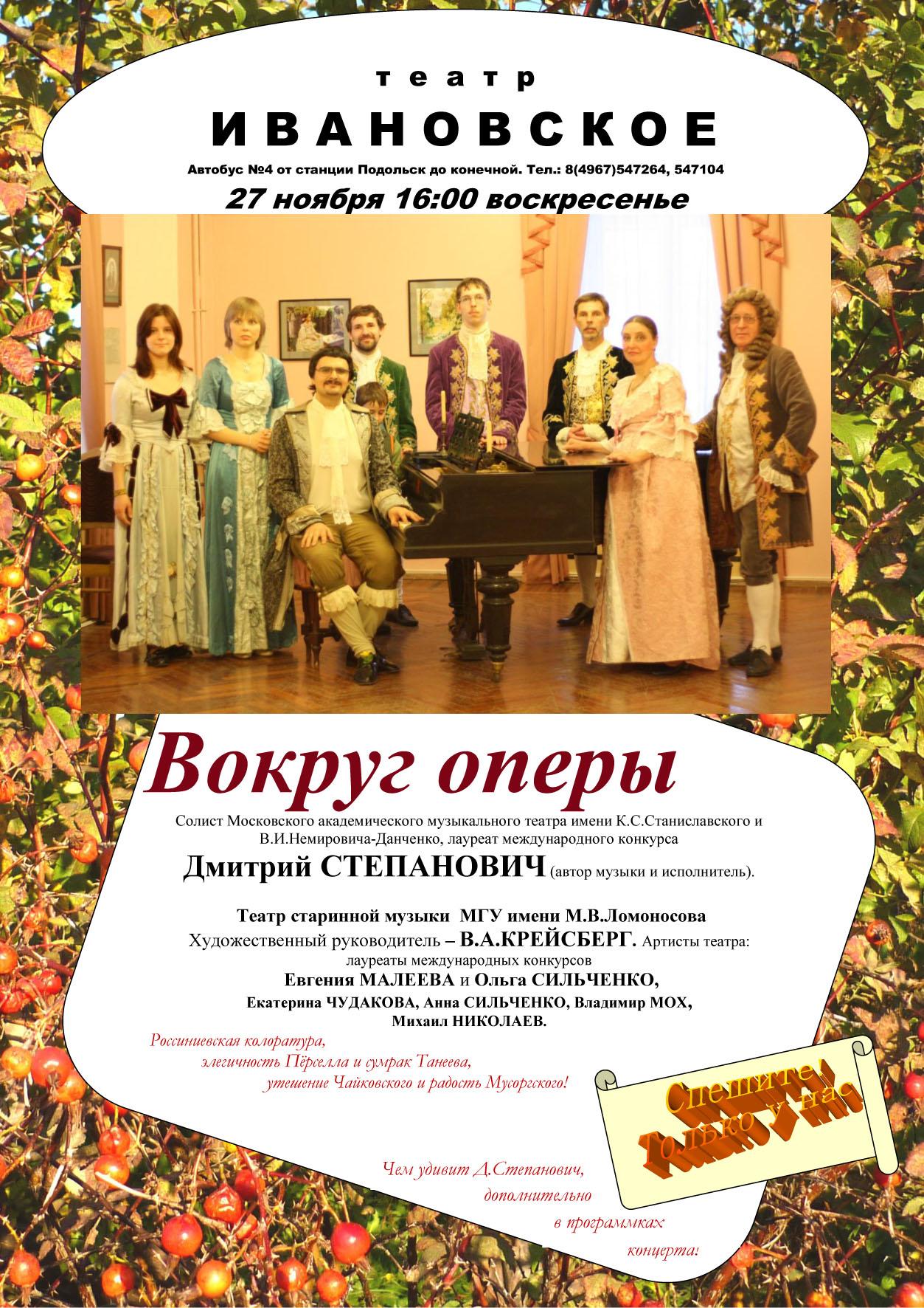 бас Дмитрий Степанович, bass Dmitri Stepanovich, Народный ...